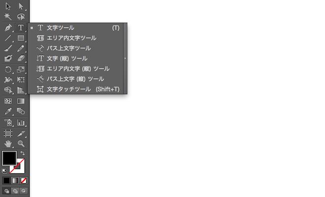 文字タッチツール