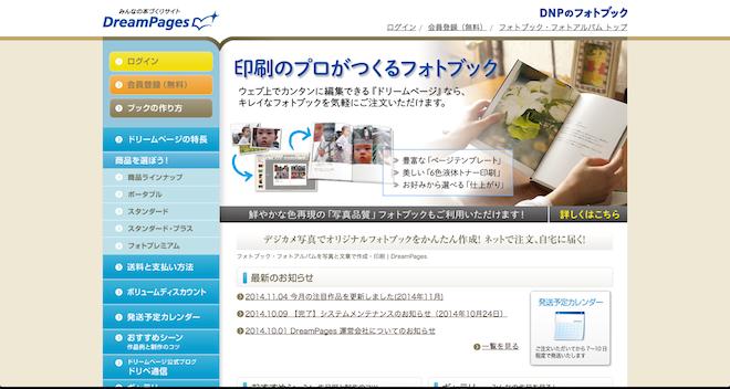dreampage