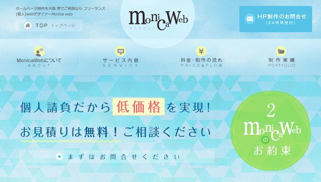 monica web