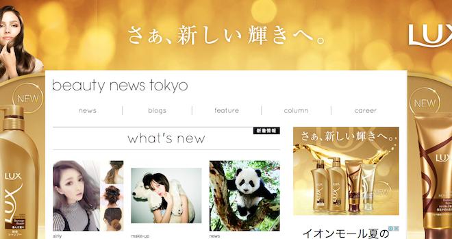 beauty news tokyo