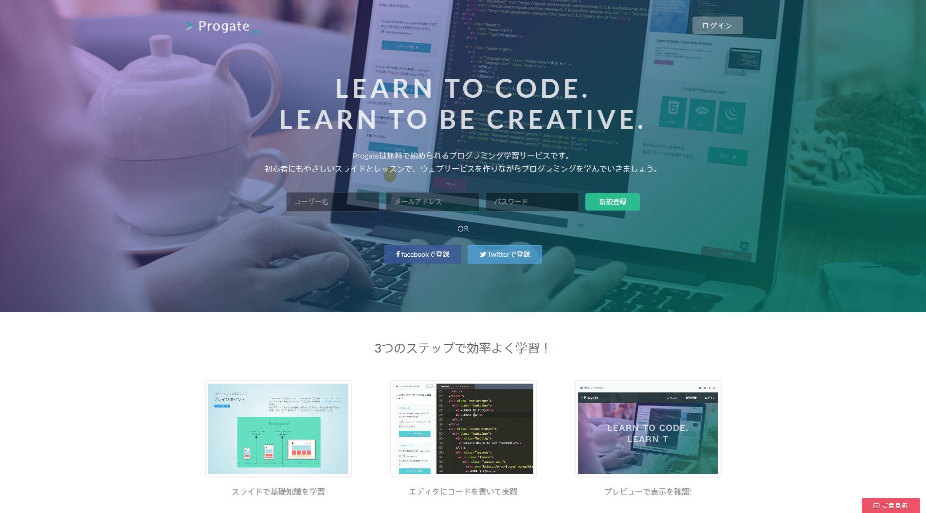 Progate プログラミングの入門なら基礎から学べるProgate (プロゲート)