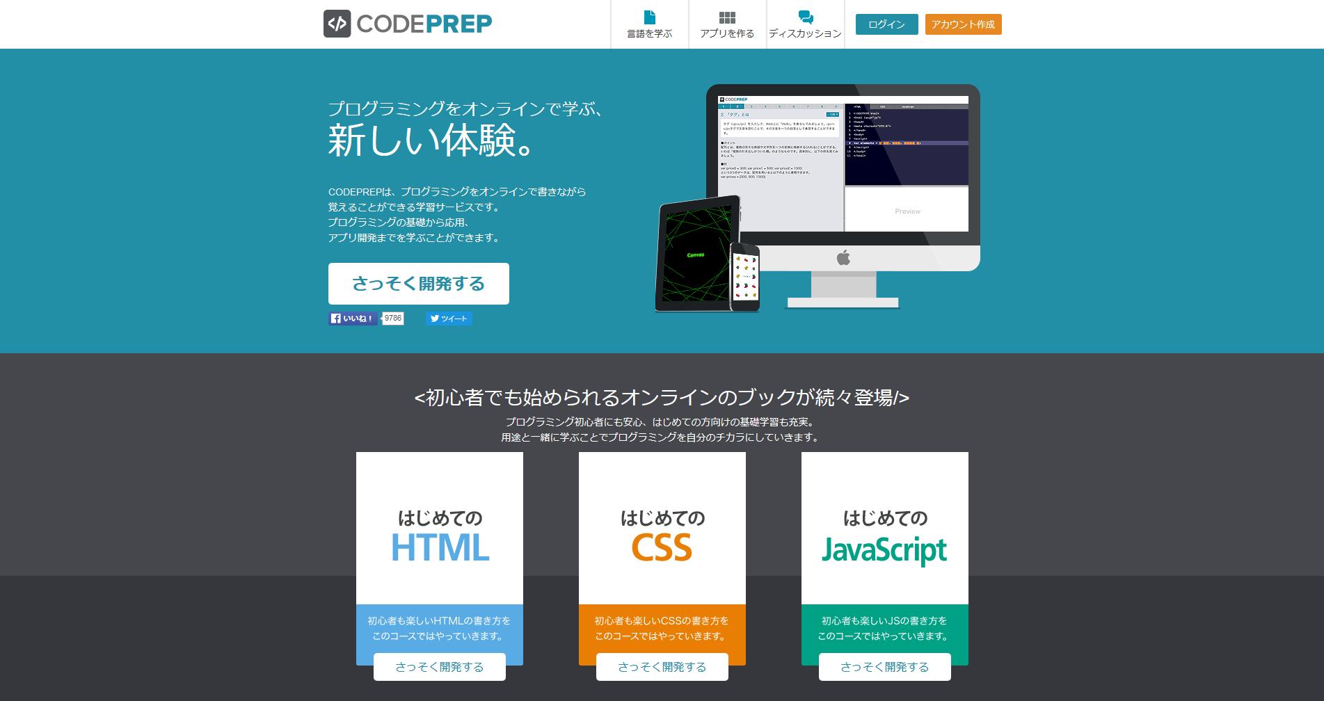CODEPREP -オンラインでプログラミングを学ぼう-