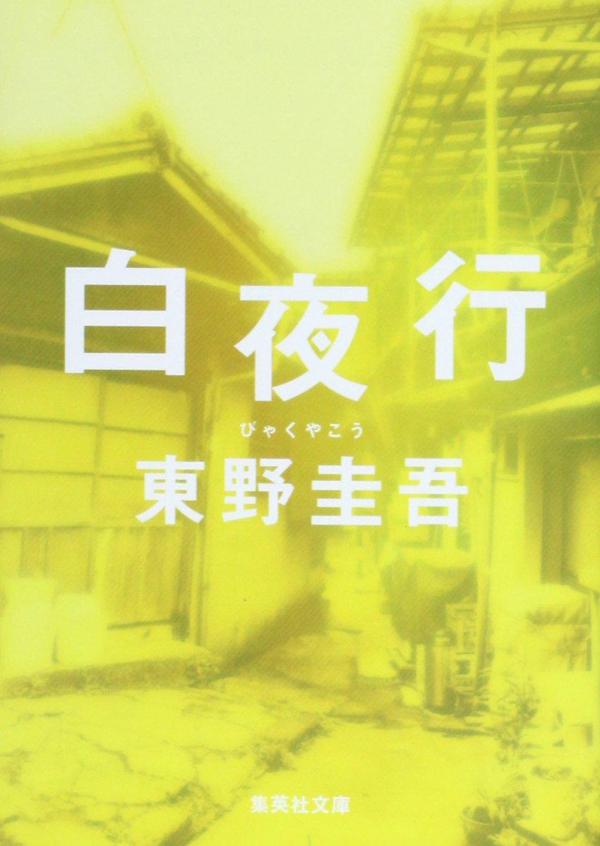byakuyako