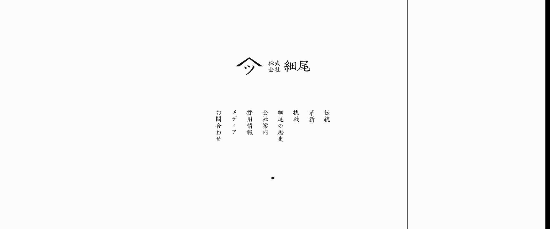 株式会社 細尾