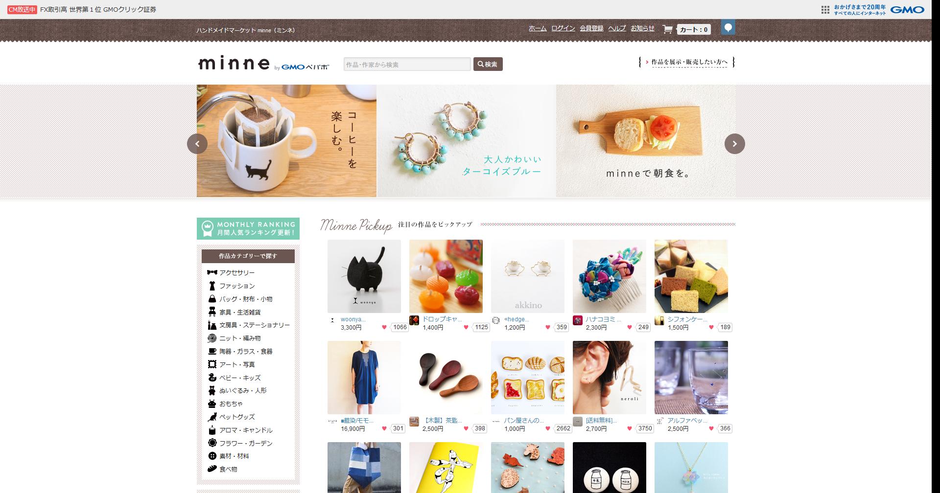 minne(ミンネ) ハンドメイド、手作り作品の通販