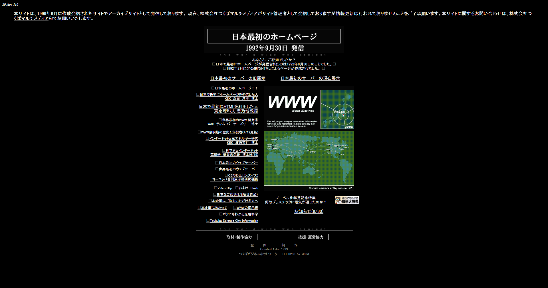 日本最初のホームページ