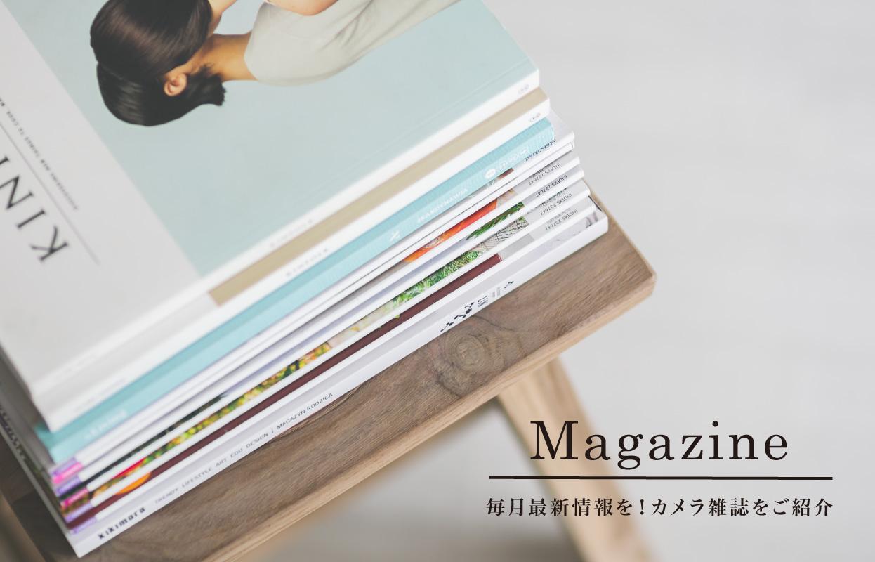 毎月最新情報を!カメラ雑誌をご紹介