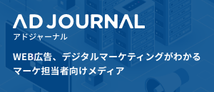 AD JOURNAL