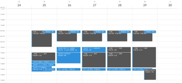 googleカレンダーのイメージ