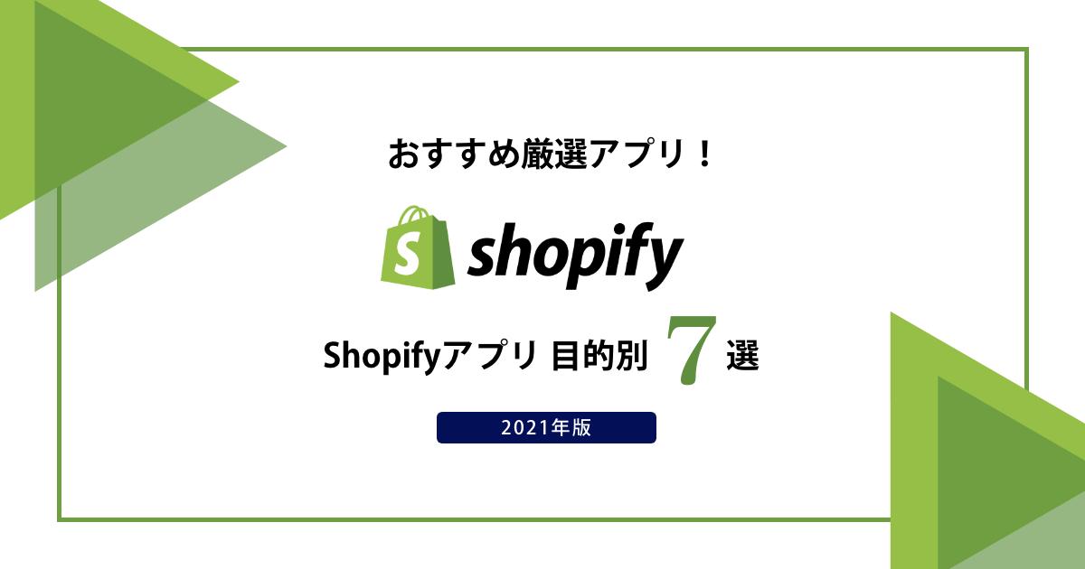 shopify-application